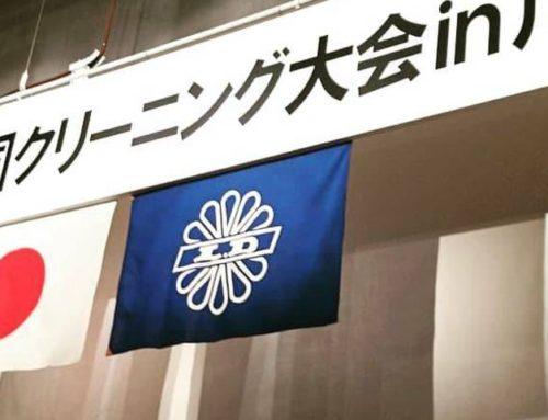 全国クリーニング大会in川越